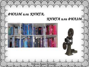 Фокина Лидия Петровна ФИЛЬМ или КНИГА, КНИГА или ФИЛЬМ…
