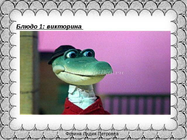 Фокина Лидия Петровна Блюдо 1: викторина