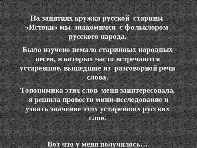 На занятиях кружка русской старины «Истоки» мы знакомимся с фольклором русско...