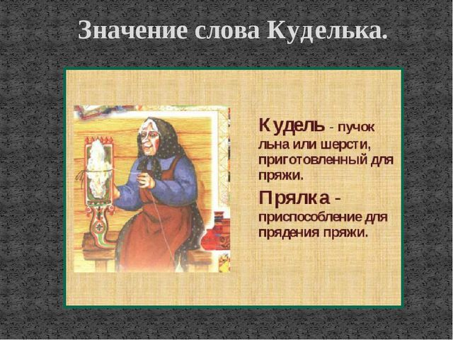 Значение слова Куделька.