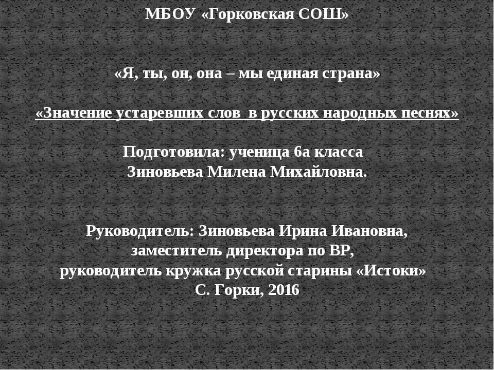 МБОУ «Горковская СОШ»  «Я, ты, он, она – мы единая страна»  «Значение устар...