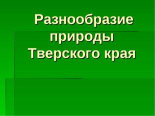 Разнообразие природы Тверского края
