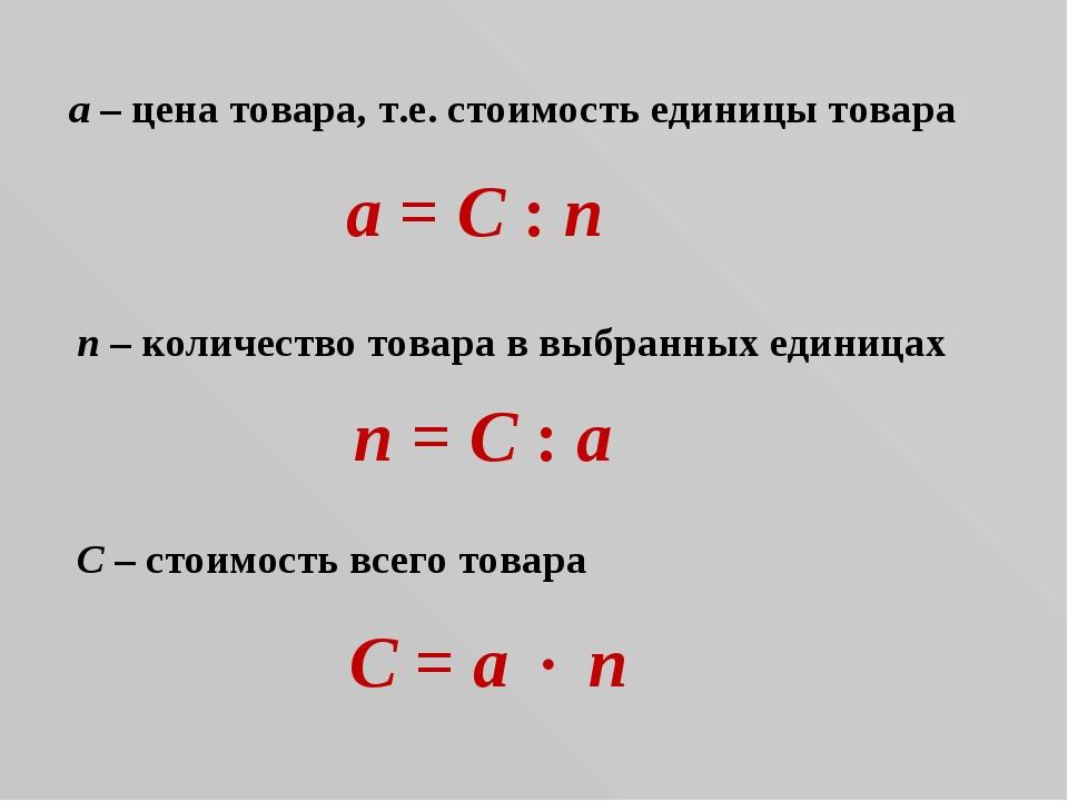 а – цена товара, т.е. стоимость единицы товара n – количество товара в выбран...