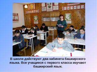 В школе действуют два кабинета башкирского языка. Все учащиеся с первого клас
