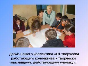 Девиз нашего коллектива «От творчески работающего коллектива к творчески мыс