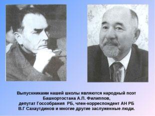 Выпускниками нашей школы являются народный поэт Башкортостана А.П. Филиппов,