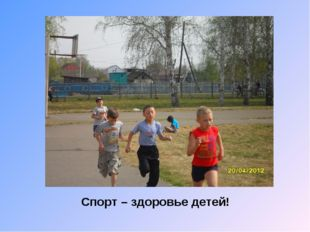 Спорт – здоровье детей!