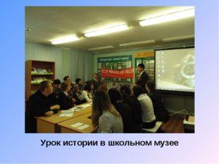 Урок истории в школьном музее