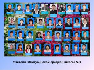 Учителя Юмагузинской средней школы №1