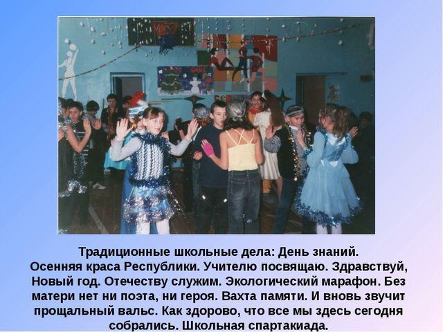 Традиционные школьные дела: День знаний. Осенняя краса Республики. Учителю по...