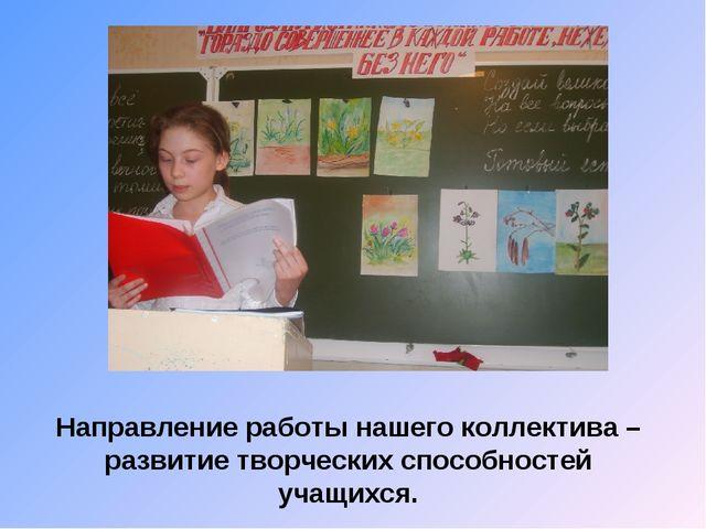 Направление работы нашего коллектива – развитие творческих способностей учащи...