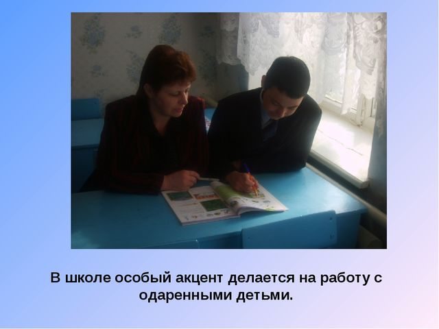 В школе особый акцент делается на работу с одаренными детьми.