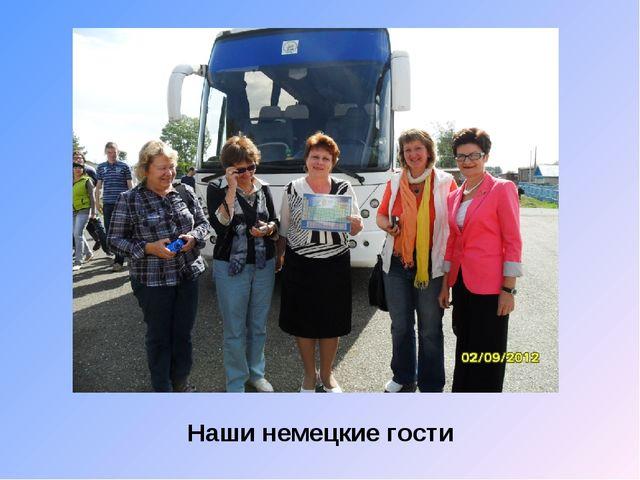 Наши немецкие гости