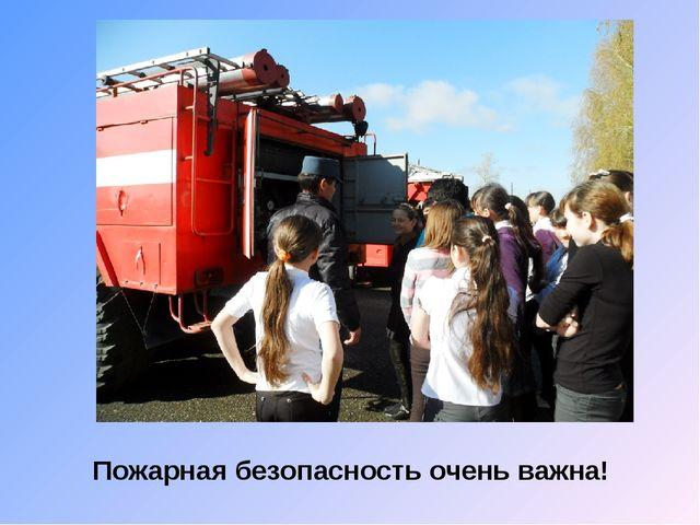 Пожарная безопасность очень важна!