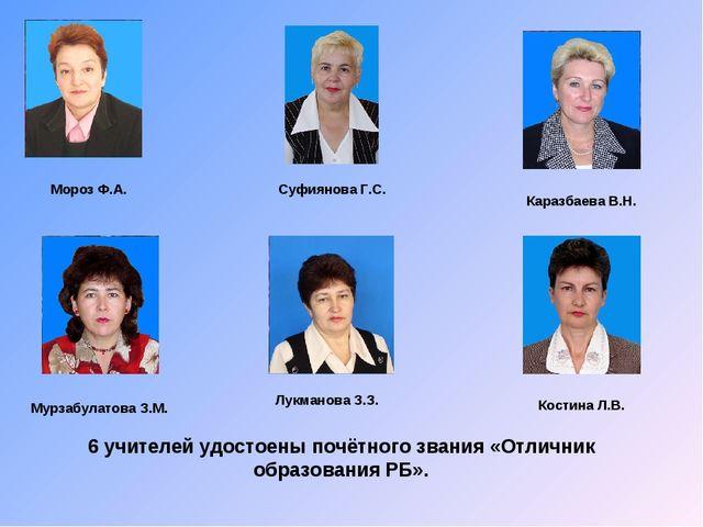 6 учителей удостоены почётного звания «Отличник образования РБ». Мороз Ф.А. С...