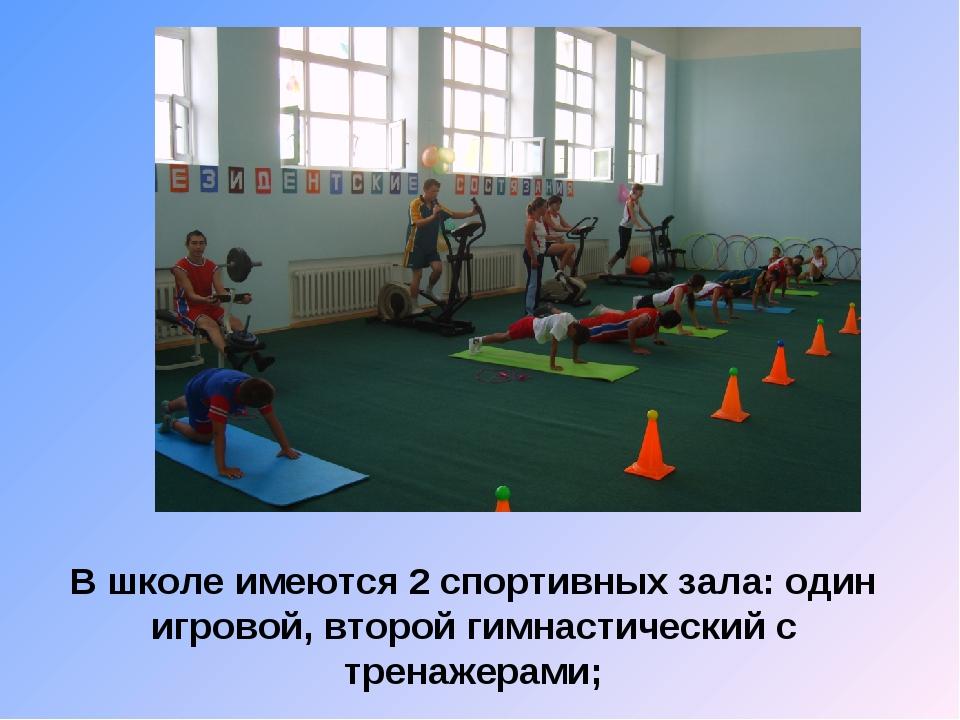 В школе имеются 2 спортивных зала: один игровой, второй гимнастический с трен...
