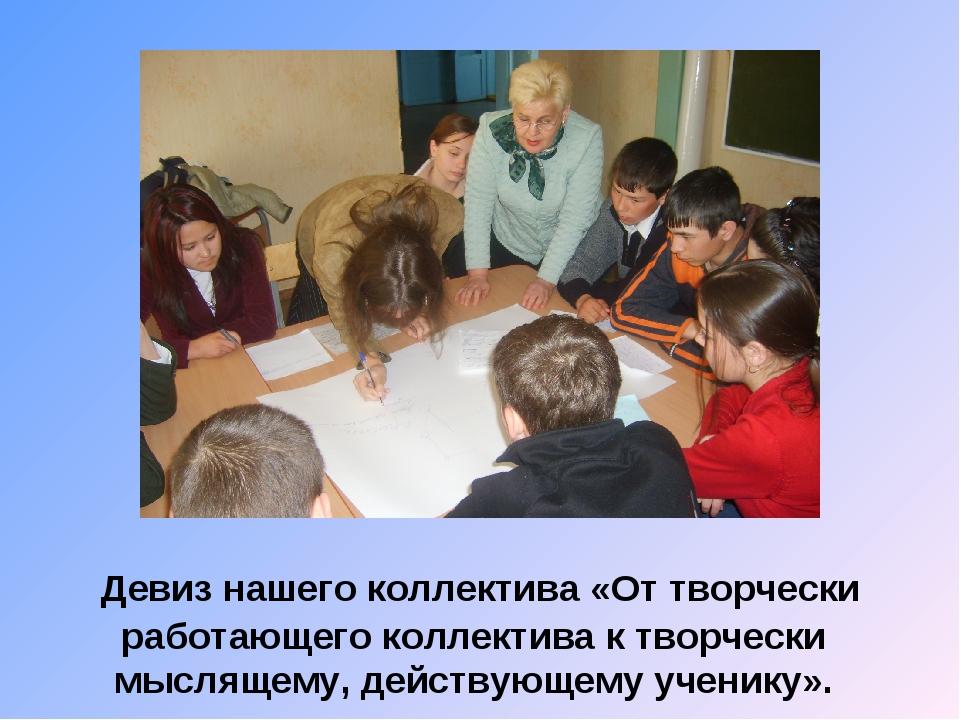 Девиз нашего коллектива «От творчески работающего коллектива к творчески мыс...