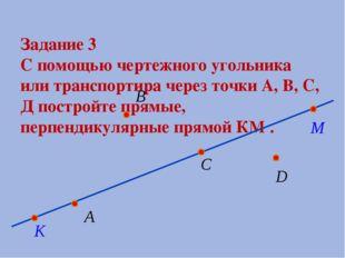 Задание 3 С помощью чертежного угольника или транспортира через точки А, В,