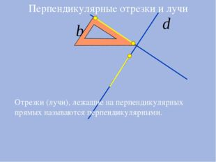Перпендикулярные отрезки и лучи Отрезки (лучи), лежащие на перпендикулярных