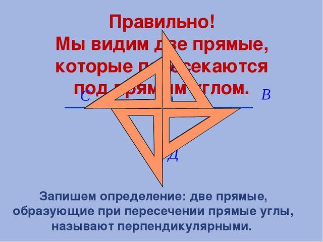 Запишем определение: две прямые, образующие при пересечении прямые углы, наз...