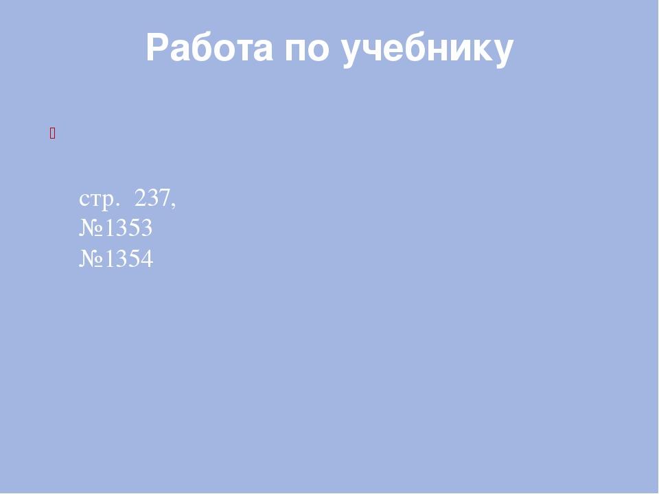 Работа по учебнику стр. 237, №1353 №1354