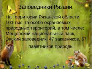 Заповедники Рязани. На территории Рязанской области 103 тыс. га особо охраняе