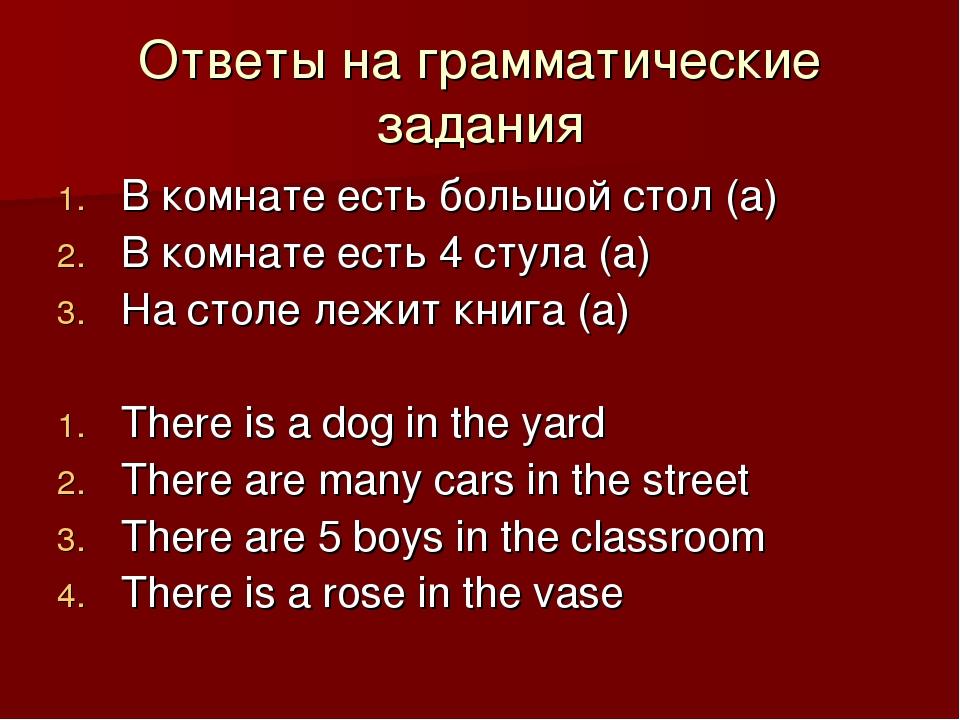 Ответы на грамматические задания В комнате есть большой стол (а) В комнате ес...