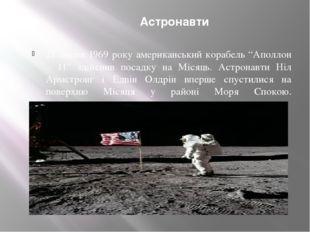 """Астронавти 21 липня 1969 року американський корабель """"Аполлон – 11"""" здійснив"""