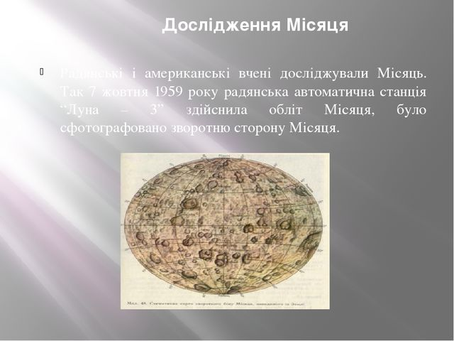 Дослідження Місяця Радянські і американські вчені досліджували Місяць. Так 7...