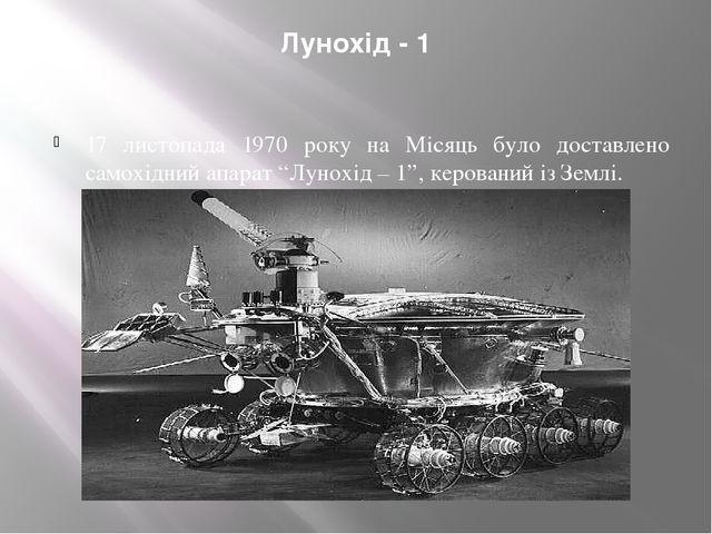 Лунохід - 1 17 листопада 1970 року на Місяць було доставлено самохідний апара...