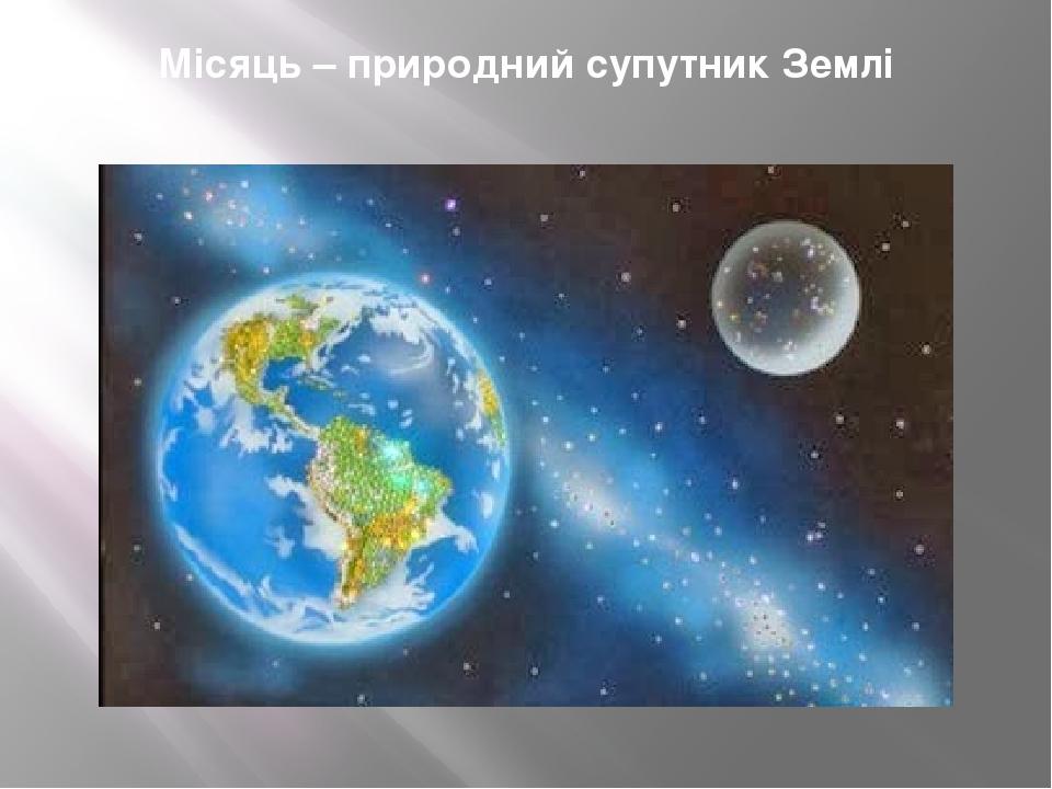 Місяць – природний супутник Землі