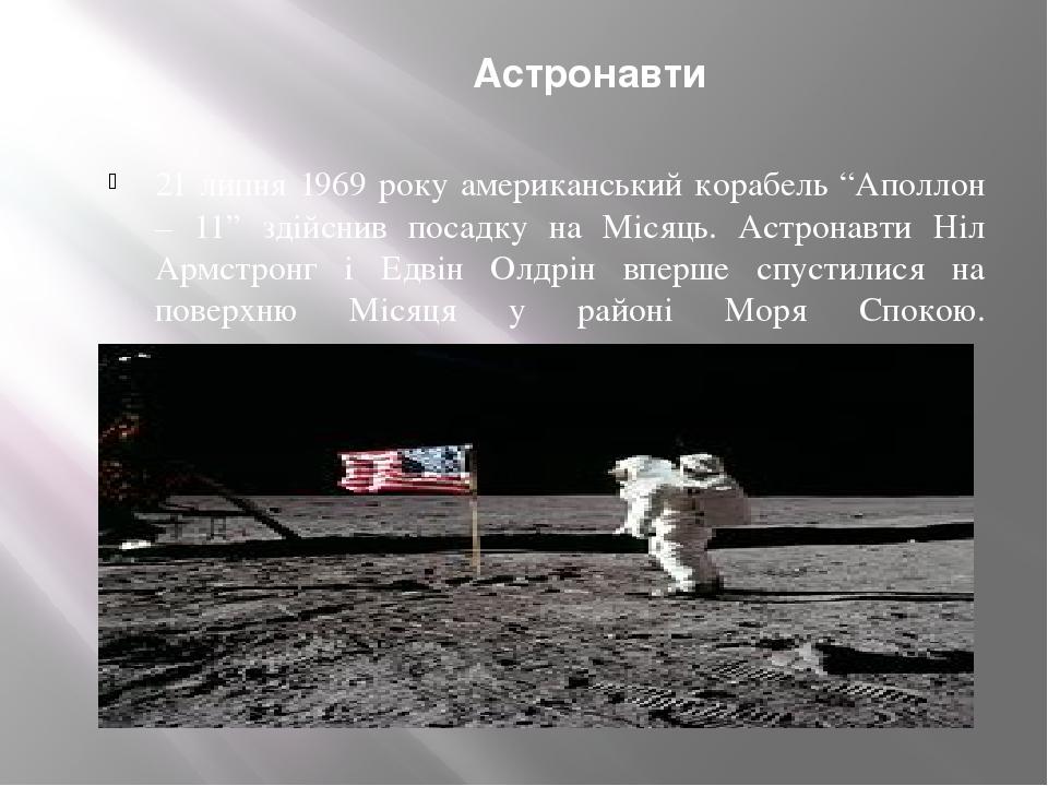 """Астронавти 21 липня 1969 року американський корабель """"Аполлон – 11"""" здійснив..."""