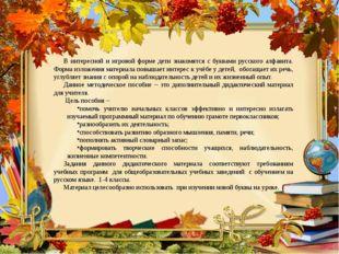 В интересной и игровой форме дети знакомятся с буквами русского алфавита. Фор
