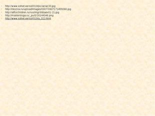 http://www.solnet.ee/sol/019/pic/az/az30.jpg http://nkozlov.ru/upload/images/