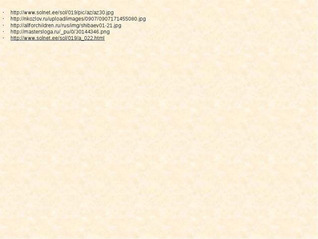 http://www.solnet.ee/sol/019/pic/az/az30.jpg http://nkozlov.ru/upload/images/...