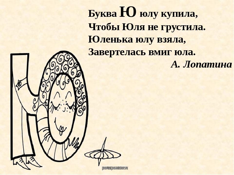 Буква Ю юлу купила, Чтобы Юля не грустила. Юленька юлу взяла, Завертелась вми...