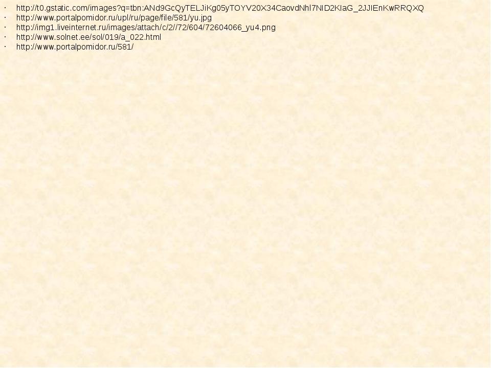 http://t0.gstatic.com/images?q=tbn:ANd9GcQyTELJiKg05yTOYV20X34CaovdNhl7NID2KI...
