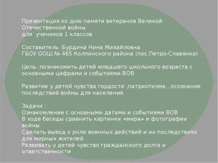 Презентация ко дню памяти ветеранов Великой Отечественной войны для учеников