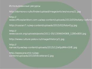Использованные ресурсы http://domsnov.ru/kcfinder/upload/image/articles/vouna