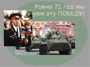 Ровно 71 год мы празднуем эту ПОБЕДУ!