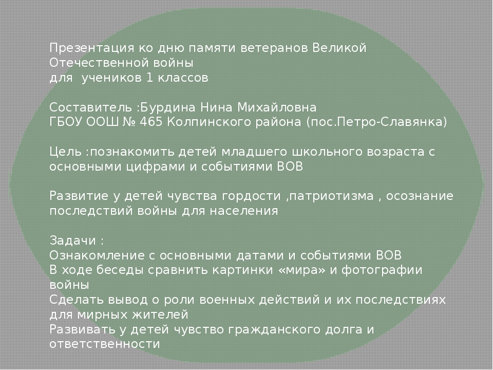 Презентация ко дню памяти ветеранов Великой Отечественной войны для учеников...