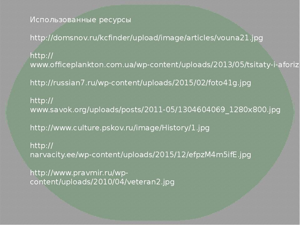 Использованные ресурсы http://domsnov.ru/kcfinder/upload/image/articles/vouna...