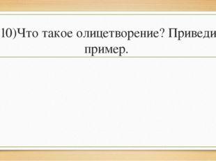 10)Что такое олицетворение? Приведи пример.