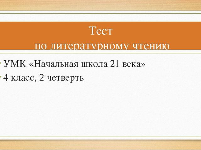 Тест по литературному чтению УМК «Начальная школа 21 века» 4 класс, 2 четверть