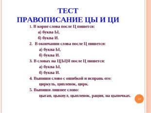 ТЕСТ ПРАВОПИСАНИЕ ЦЫ И ЦИ 1. В корне слова после Ц пишется: а) буква Ы, б) бу
