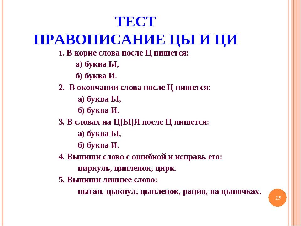 ТЕСТ ПРАВОПИСАНИЕ ЦЫ И ЦИ 1. В корне слова после Ц пишется: а) буква Ы, б) бу...