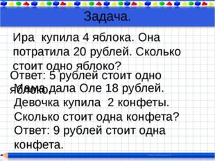 Задача. Ира купила 4 яблока. Она потратила 20 рублей. Сколько стоит одно ябло