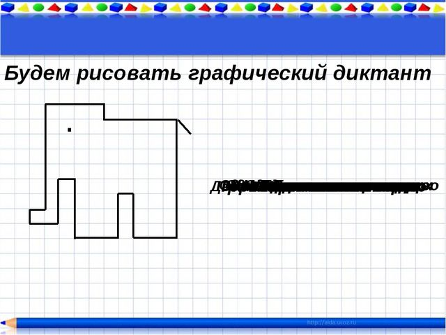 Будем рисовать графический диктант Восемь клеточек вниз Четыре клеточки вправ...