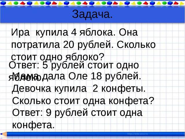 Задача. Ира купила 4 яблока. Она потратила 20 рублей. Сколько стоит одно ябло...