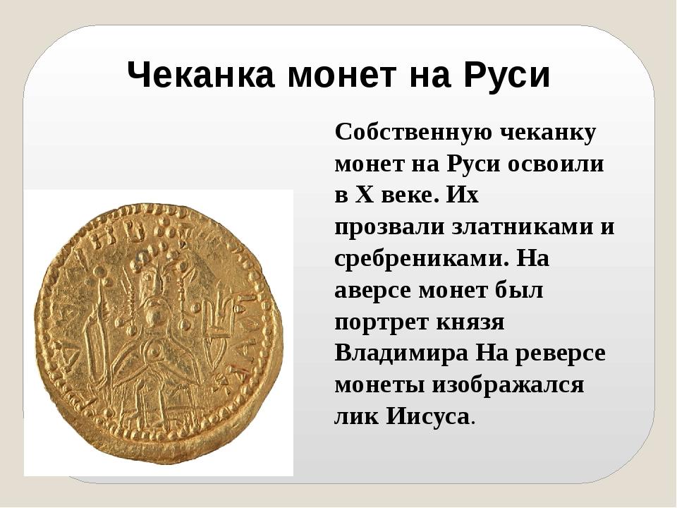 """Презентация """"семь веков русского рубля""""."""